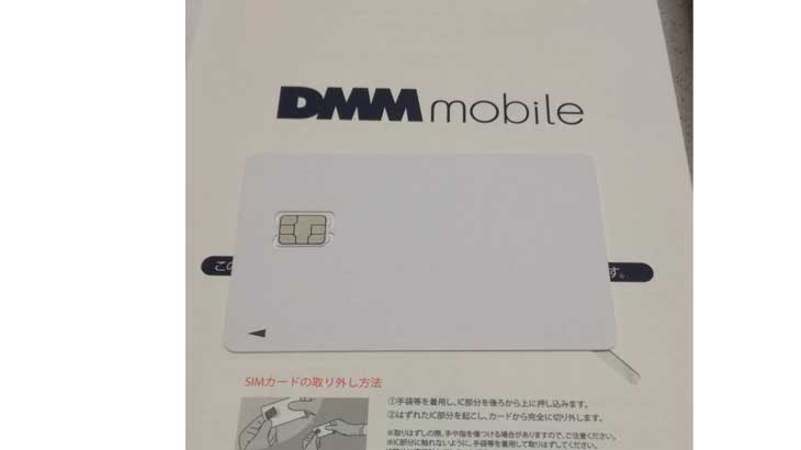僕がmineoからDMMモバイルに乗り替えた4つの理由