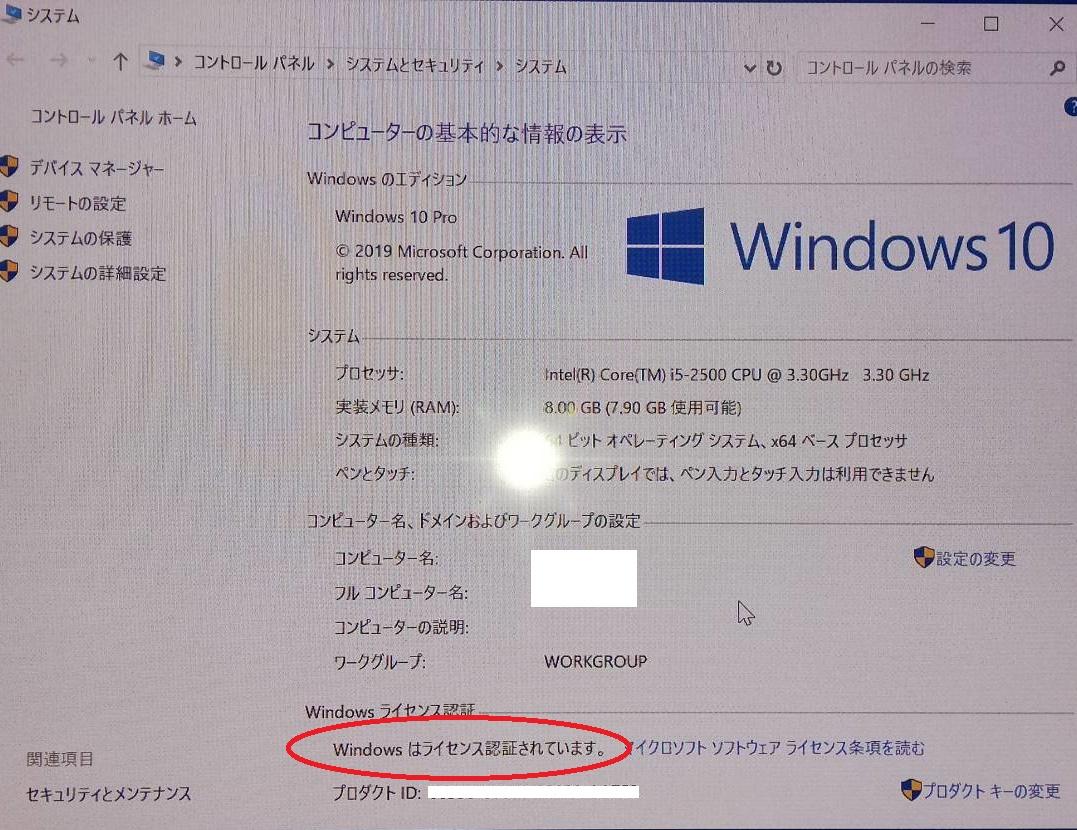 古いPCのライセンス情報