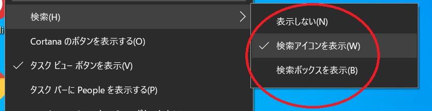 検索窓を消してアイコンは残す