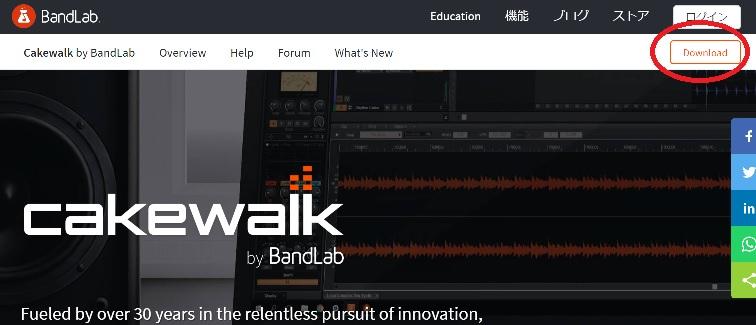 cakewalk公式サイト1