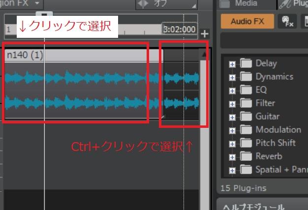 音源の選択