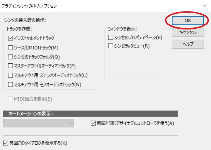 VSTプラグインの追加オプション