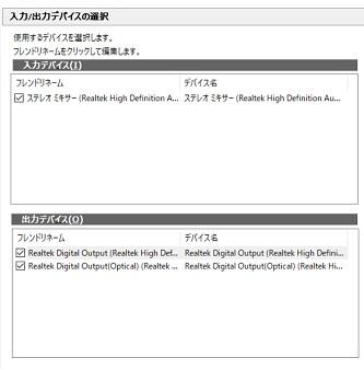 WASAPI共有に変更後のデバイス選択画面