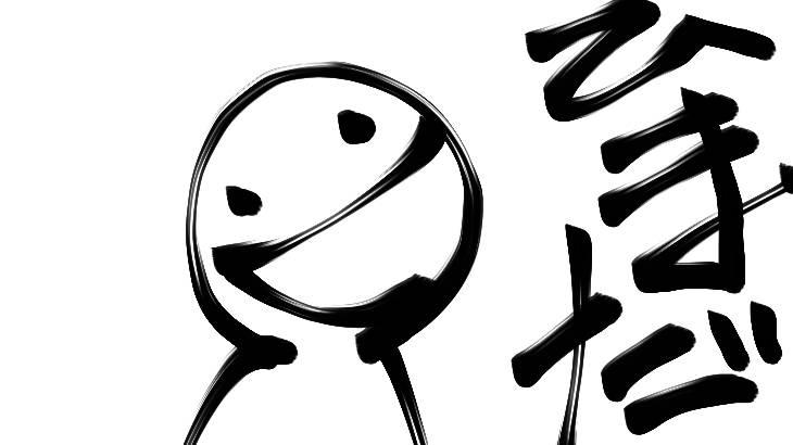 【諸刃の剣】会話に詰まった時にしたい質問集