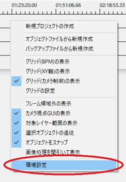 拡張編集の環境設定を開く2